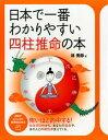 日本で一番わかりやすい四柱推命の本【電子書籍】[ 林秀靜 ]