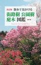 改訂版 散歩で見かける 街路樹・公園樹・庭木図鑑【電子書籍】[ 葛西愛 ]