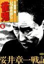 雀鬼 桜井章一戦記 (5)【電子書籍】[ いつきたかし ]