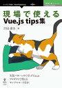 現場で使えるVue.js tips集【電子書籍】[ 渋田 達也 ]