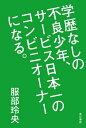 学歴なしの不良少年、サービス日本一のコンビニオーナーになる。【電子書籍】[ 服部 玲央 ]