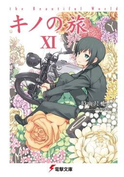 キノの旅XI the Beautiful World【電子書籍】[ 時雨沢 恵一 ]