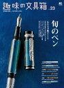 趣味の文具箱 Vol.23【電子書籍】[ カメラ編集部 ]