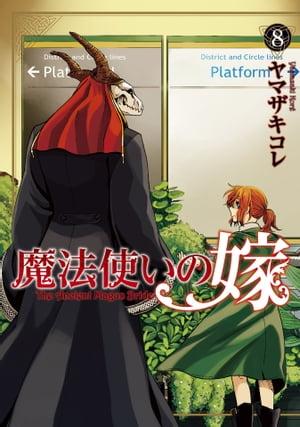 魔法使いの嫁 / 8【電子書籍】[ ヤマザキコレ ]