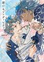 紺碧セレンディピティ【電子限定特典つき】【電子書籍】[ amco ]