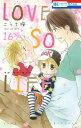 LOVE SO LIFE16【電子書籍】[ こうち楓 ]