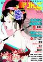 毒りんごcomic 16【電子書籍】[ 紗倉まな ]