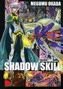 SHADOW SKILL3巻【電子書籍】[ 岡田芽武 ]