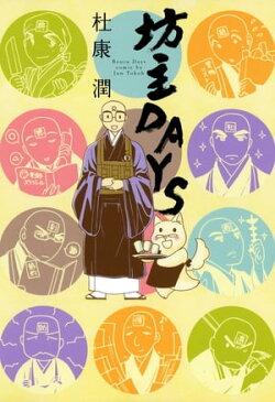 坊主DAYS【電子書籍】[ 杜康潤 ]