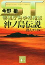 ST 沖ノ島伝説殺人ファイル 警視庁科学特捜班【電子書籍】[ 今野敏 ]