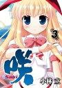 咲 -Saki-3巻【電子書籍】[ 小林立 ]