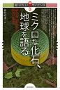 ミクロな化石、地球を語る微化石に刻まれた絶滅と再生【電子書籍...