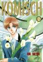 KOMISCH(2)【電子書籍】[ 橘皆無 ]