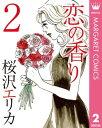 恋の香り 2【電子書籍】 桜沢エリカ