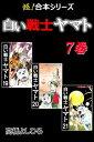 【超!合本シリーズ】 白い戦士ヤマト 7【電子書籍】[ 高橋よしひろ ]
