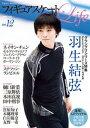 フィギュアスケートLife Vol.12【電子書籍】 フィギュアスケートLife