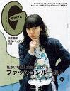 GINZA(ギンザ) 2020年 9月号 [ファッションルー...