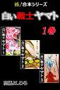【超!合本シリーズ】 白い戦士ヤマト 1【電子書籍】[ 高橋よしひろ ]