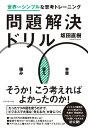 問題解決ドリル【電子書籍】[ 坂田直樹 ]