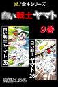 【超!合本シリーズ】 白い戦士ヤマト 9【電子書籍】[ 高橋よしひろ ]