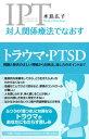 対人関係療法でなおす トラウマ・PTSD 問題と障害の正しい理解から対処法、接し方のポイントまで【電