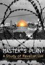 The Master's Plan: A study of Revelation【電子書籍】[ Joseph Casta?eda ]