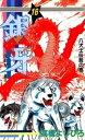 銀牙ー流れ星 銀ー 第16巻【電子書籍】[ 高橋よしひろ ]