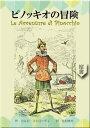 ピノッキオの冒険The Adventures of Pinocchio【電子書籍】[ カルロ・コッローディ ]