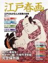 江戸春画 江戸文化が生んだ耽美の世界【電子書籍】 吉崎淳二