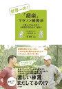 世界一の!「超楽」マラソン練習法ド素人でも4か月で4時間が切れるスゴ技40【電子書籍】[ 小谷和彦 ]