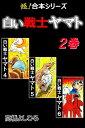【超!合本シリーズ】 白い戦士ヤマト 2【電子書籍】[ 高橋よしひろ ]