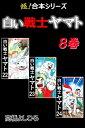 【超!合本シリーズ】 白い戦士ヤマト 8【電子書籍】[ 高橋よしひろ ]