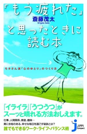 「もう疲れた」と思ったときに読む本モタさん流「心のゆとり」のつくり方【電子書籍】[ 斎藤茂太 ]