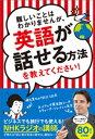 難しいことはわかりませんが、英語が話せる方法を教えてください...