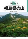 分県登山ガイド 06 福島県の山【電子書籍】[ 奥田 博 ]