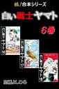 【超!合本シリーズ】 白い戦士ヤマト 6【電子書籍】[ 高橋よしひろ ]