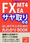FX MT4 EA ������ea ���ޥ˥奢��������