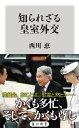 知られざる皇室外交【電子書籍】[ 西川 恵 ]