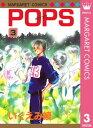POPS 3【電子書籍】[ いくえみ綾 ]