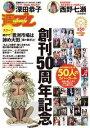 週プレ No.42 10月17日号【電子書籍】[ 週刊プレイボーイ編集部 ]