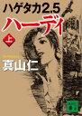 ハゲタカ2.5 ハーディ(上)【電子書籍】[ 真山仁 ]