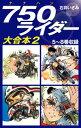 750ライダー 大合本2 5〜8巻収録【電子書籍】[ 石井いさみ ]