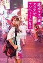 底辺キャバ嬢、アジアでナンバー1になる【電子書籍】[ カワノアユミ ]