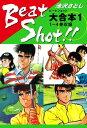 Beat Shot!! 大合本1 1〜4巻収録【電子書籍】[ 池沢さとし ]