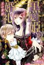 黒髪姫の婚礼 王の愛鎖【イラスト入り】【電子書籍】[ 西野花 ]