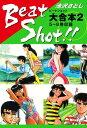 Beat Shot!! 大合本2 5〜8巻収録【電子書籍】[ 池沢さとし ]