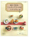粘土で作るミニチュアフードのレストラン【電子書籍】[ ブティック社編集部 ]