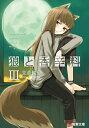 狼と香辛料III【電子書籍】[ 支倉 凍砂 ]