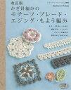 改訂版 かぎ針編みのモチーフ ブレード エジング もよう編み【電子書籍】 sachiyo fukao