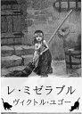 『レ・ミゼラブル』【電子書籍】[ ヴィクトル・ユゴー ]